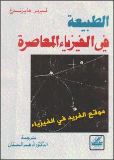 تحميل كتاب الطبيعة في الفيزياء المعاصرة Pdf فيرنر هايزنبرغ Physics Ebook Nature