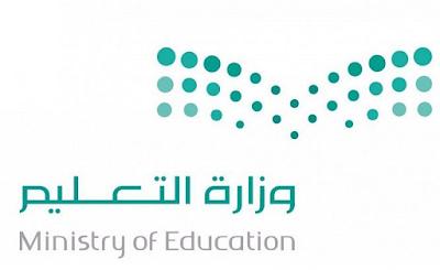 ماهو نظام نور لتسجيل رياض الأطفال 1440 1441 ورابط وخطوات التسجيل Ministry Of Education Education Tech Company Logos
