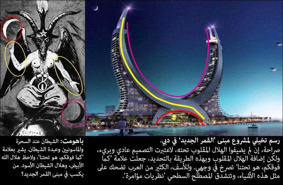 باهومت والقمر الجديد رسم تخيلي لمشروع مبنى القمر الجديد في دبي صراحة إن لم يضيفوا الهلال المقلوب تحته لاعتبرت التصميم Building Concept Modern City Satan