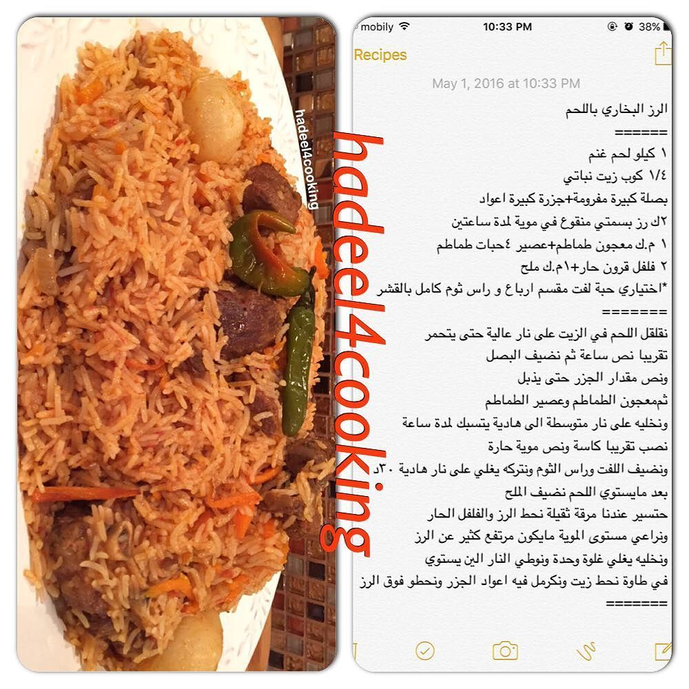 Instagram Photo By Hadeel Bokhari May 1 2016 At 7 35pm Utc Middle Eastern Recipes Recipes Main Course Recipes