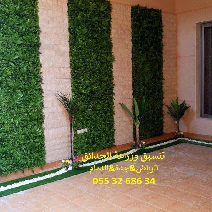 تنسيق حدائق صغيرة صور تنسيق حدائق منزلية استراحات الرياض فلل قصور نخيل تيل ورود 5 Youtube Bedroom Bed Design Beautiful Wall Bed Design