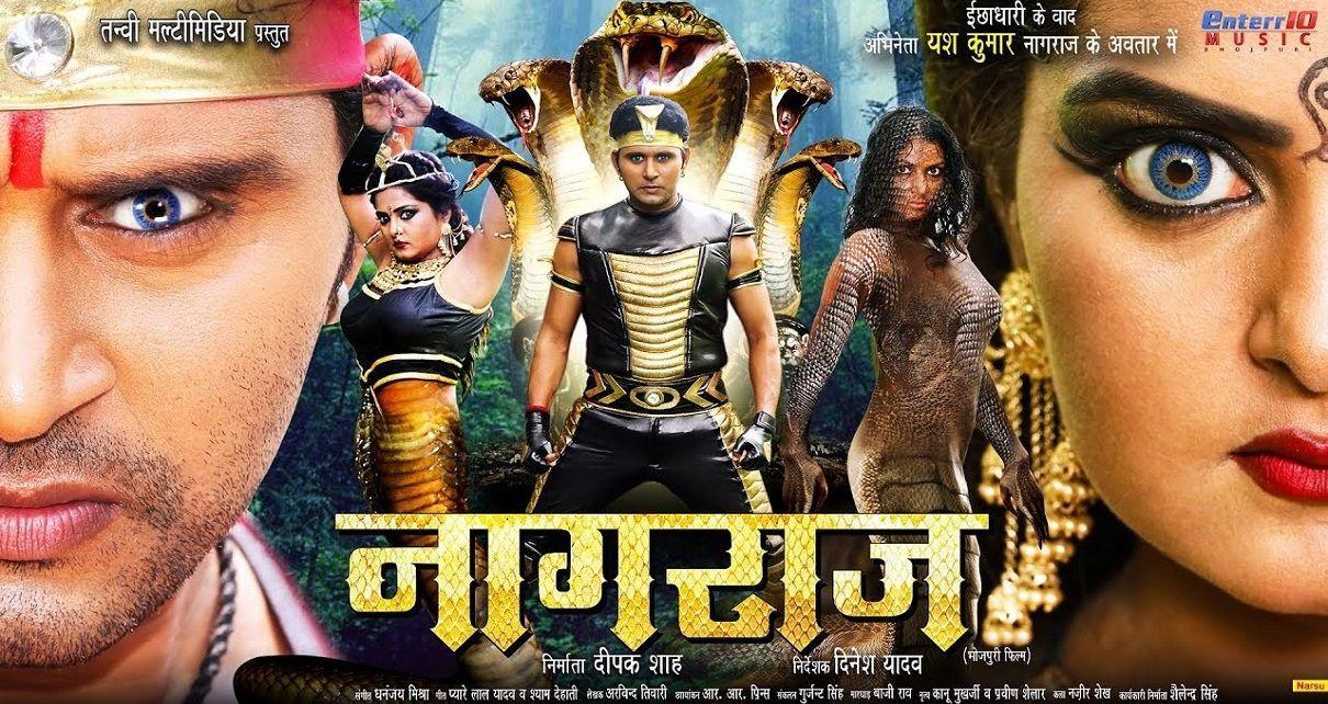 Naag Raaj Bhojpuri Movie First Look, Official Trailer