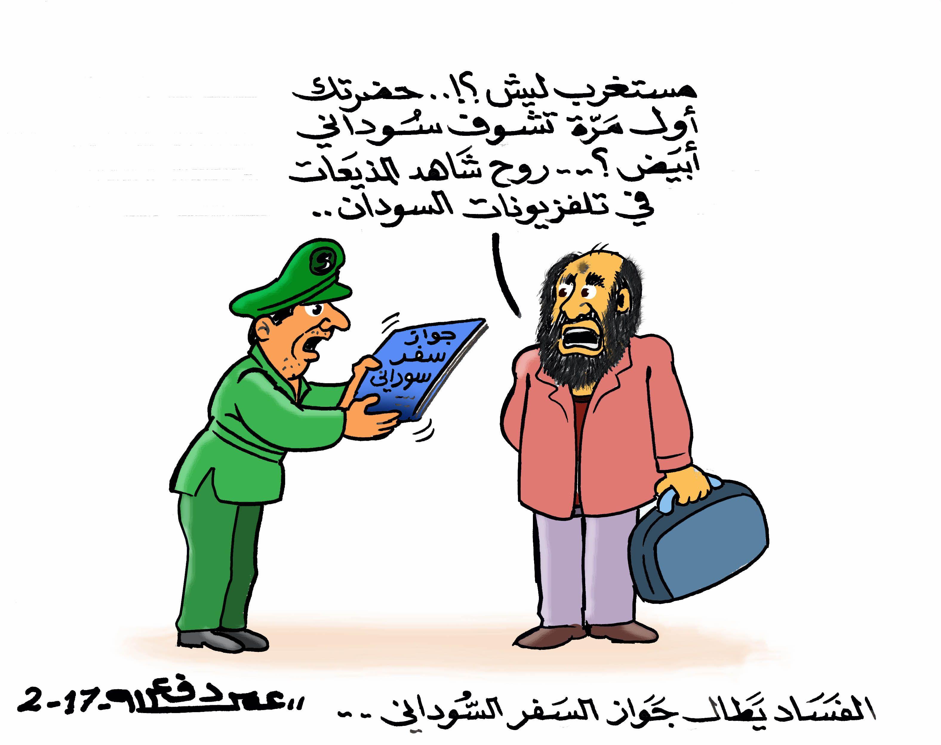 كاركاتير اليوم الموافق 03 فبراير 2017 للفنان عمر دفع الله عن الجواز السودانى