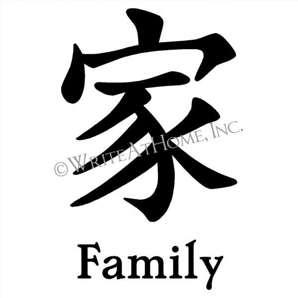 Family chinese character family chinese character vinyl decal or car sticker