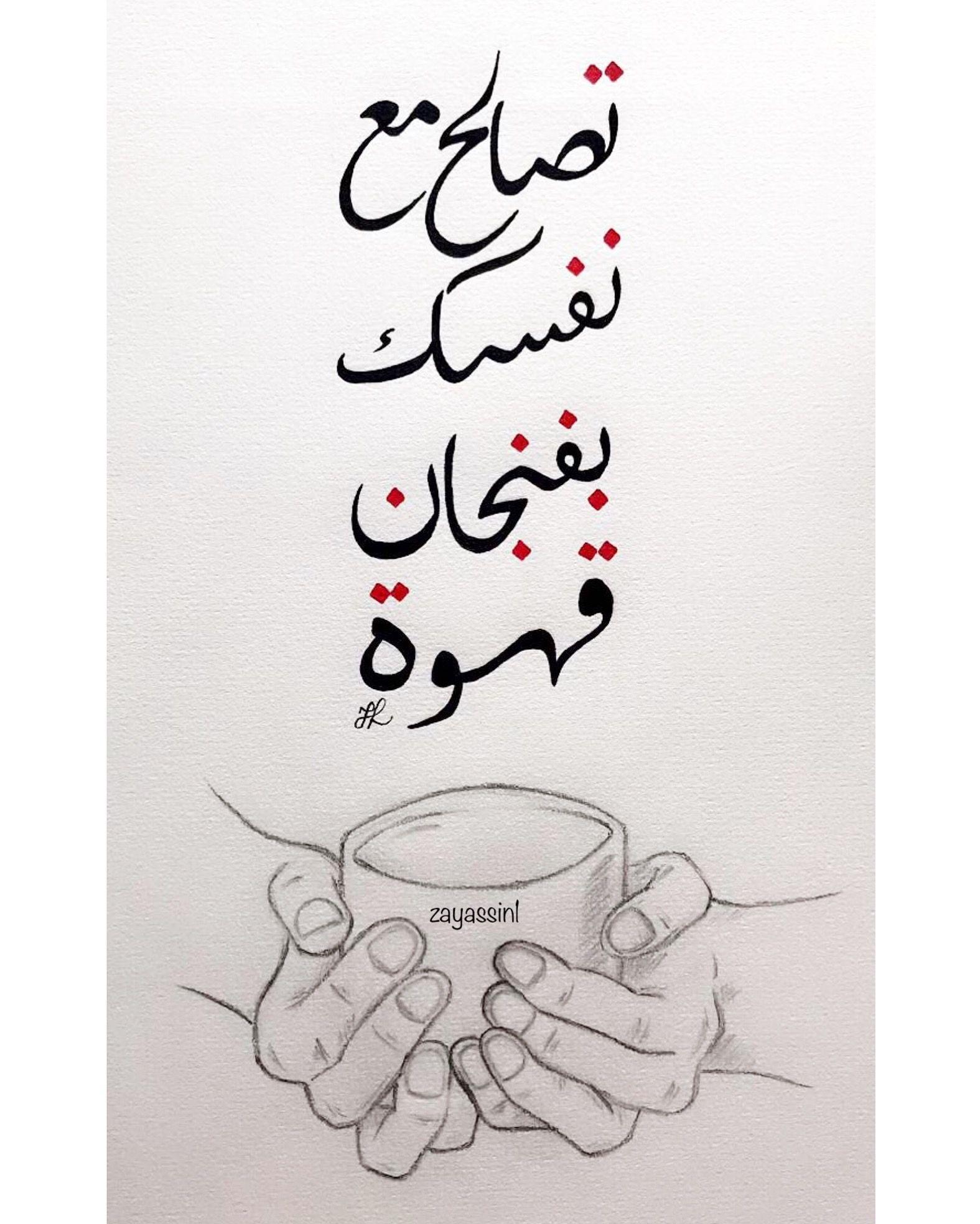 وكيف أخبرك بأنك الشي الوحيد الذي أحمله بداخلي ولا أريد أن ينتهي Black And White Doodle Doodle Coloring Arabic Art