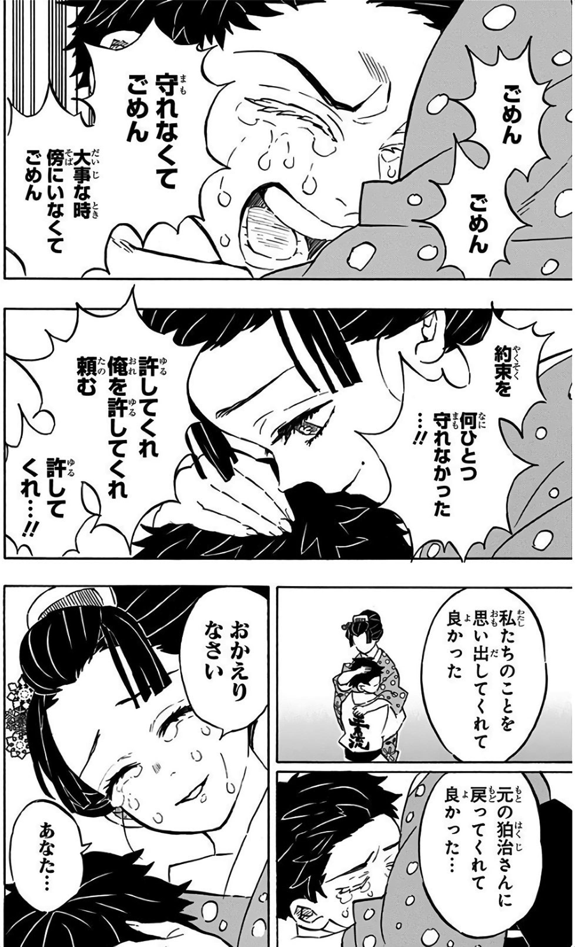 巻 鬼 刃 18 の 滅 漫画