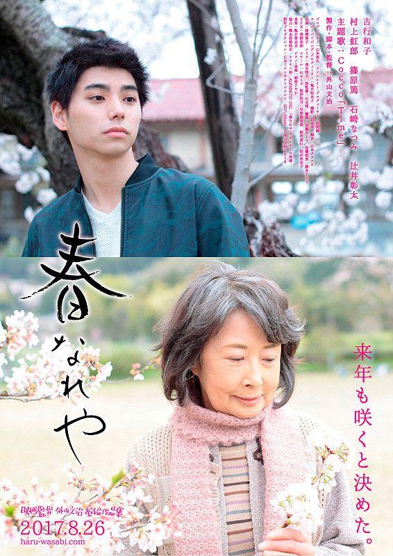 Sinopsis Film Jepang 2017 Harunareya / 春なれや