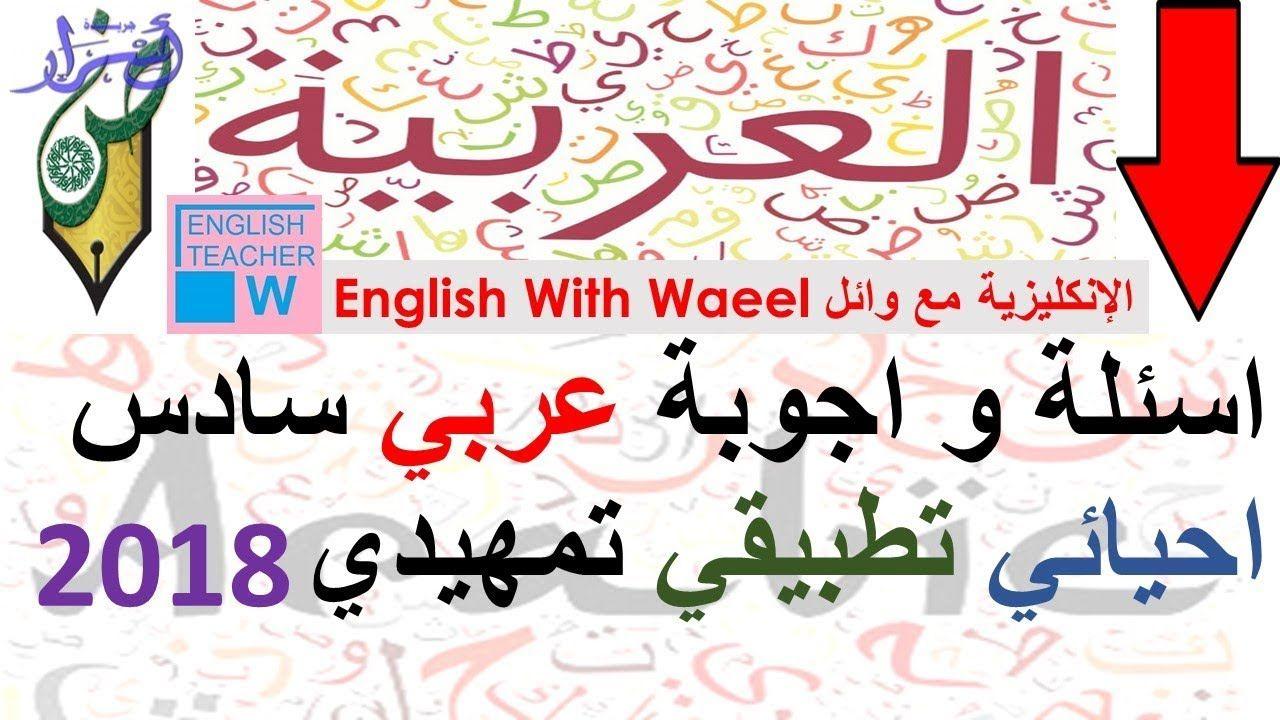 اسئلة و اجوبة عربي سادس احيائي تطبيقي تمهيدي 2018 Teacher Calligraphy Arabic Calligraphy