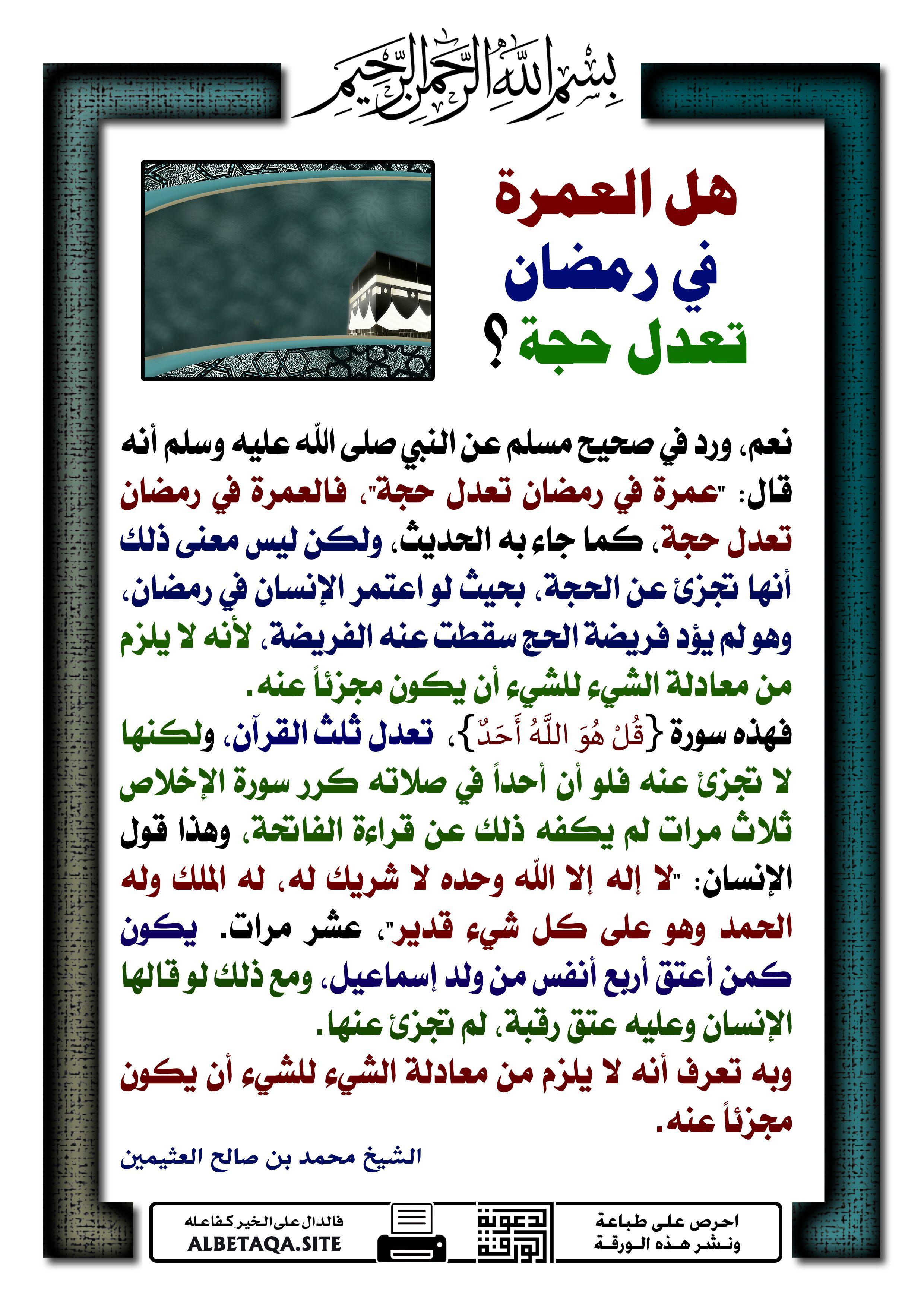 Pin By Bleu Eyes On رمضان Ramadan Islam Facts Islamic Information Islam