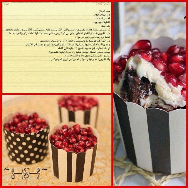 حلى الرمان Arabian Food Layered Desserts Food And Drink