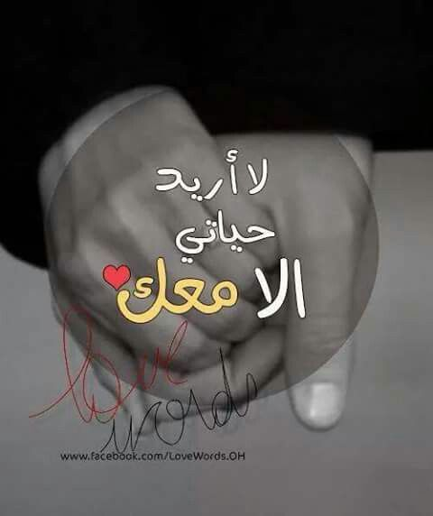 I Love You Love Words Love Quotes For Him Love In Arabic