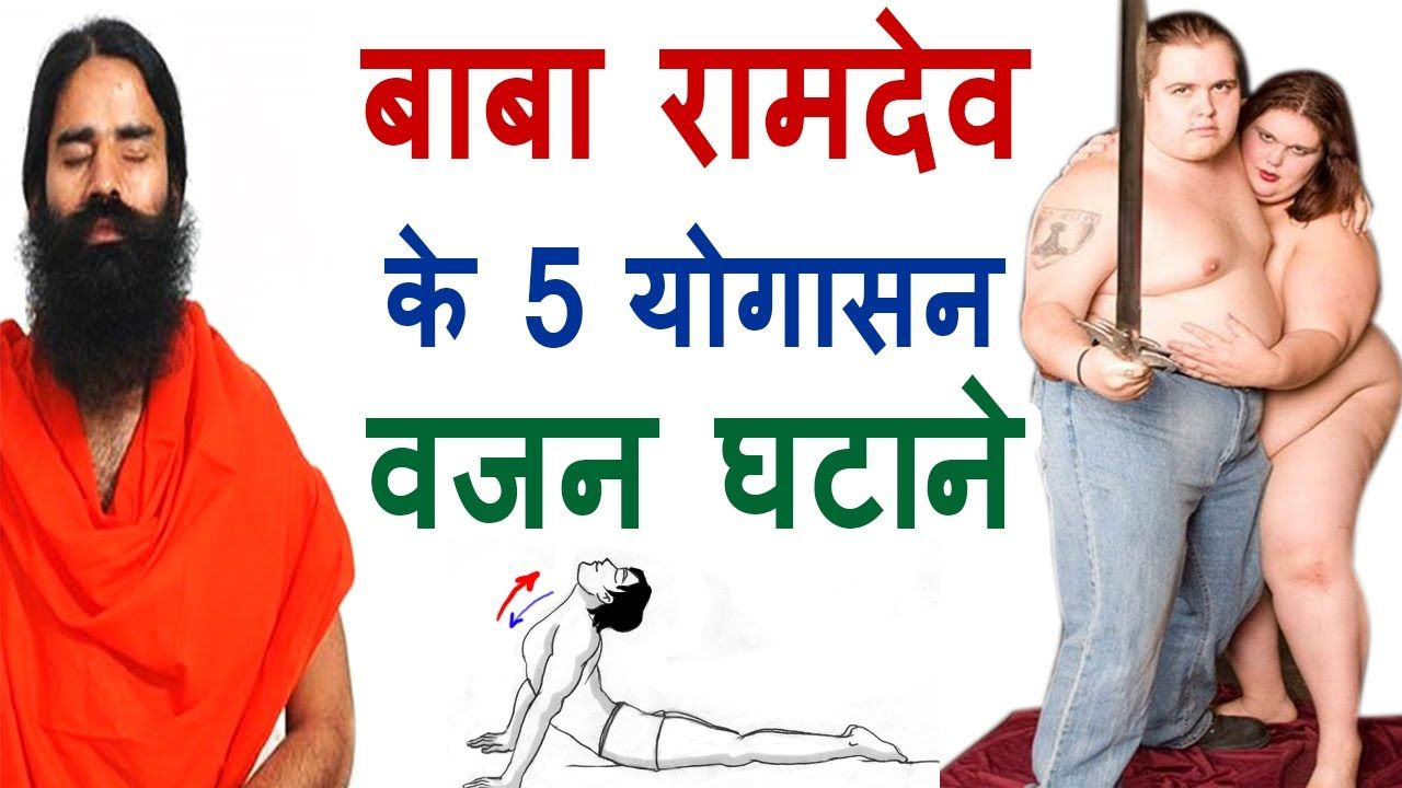 Best Baba Ramdev Diet For Weight Loss In Hindi Image Collection