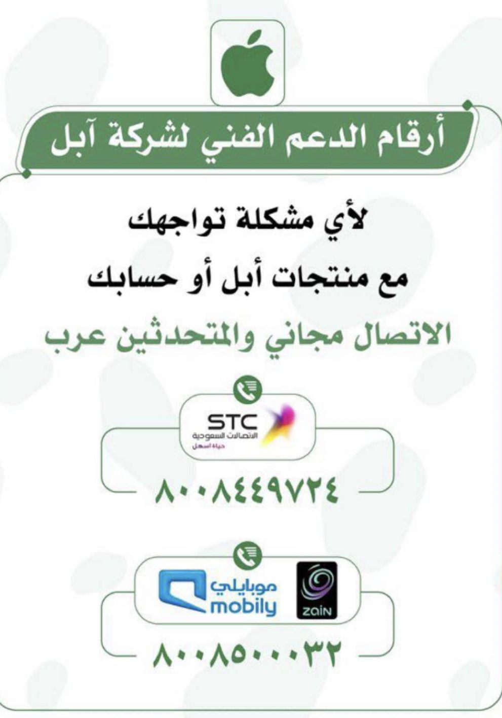 Pin By Salma On Saudi Banther Iphone App Layout App Layout Iphone Apps