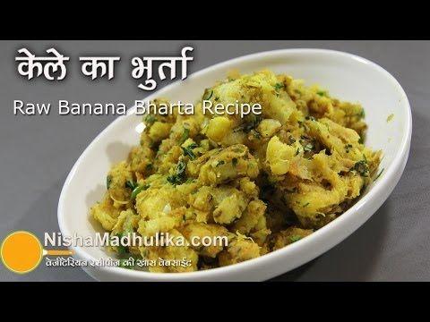 Raw Banana Bharta Recipe - Kele ka bharta Recipe - YouTube