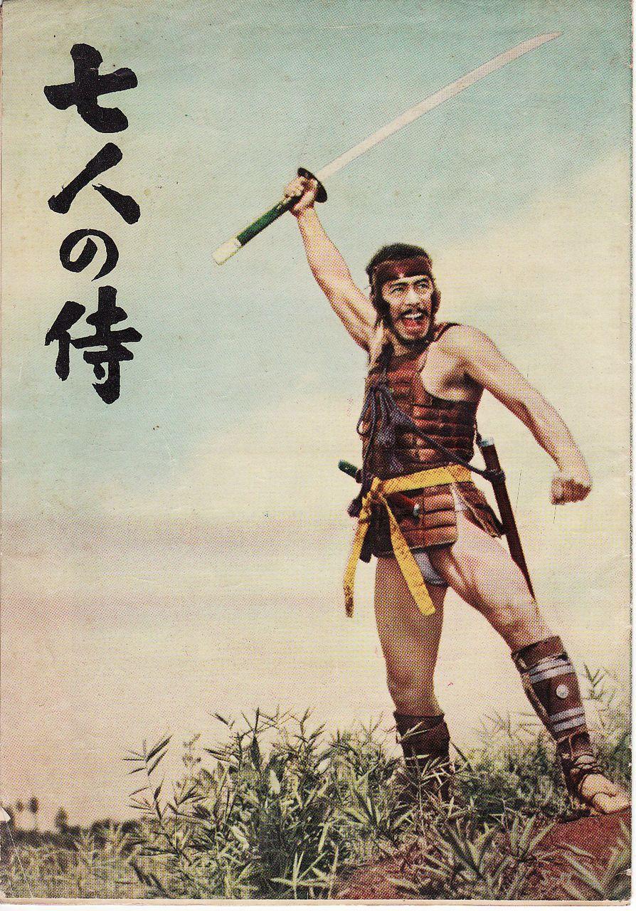 Seven Samurai Akira Kurosawa 1954 Les Sept Samouraïs Japanese Film Japanese Movie Poster Toshiro Mifune