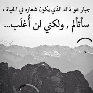 الجبروت لله وحده    | Writing | Islamic quotes, Arabic