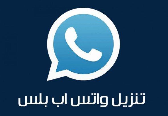 واتس اب بلس الذهبي للايفون مجانا تحميل Whatsapp plus
