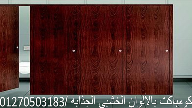 كومباكت Hpl النزهه Decor Furniture Home Decor
