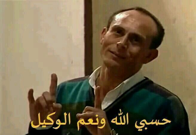 Pin By Yousra Ali Dautovic On كلام افلام Funny Photo Memes Movie Quotes Funny Funny Picture Quotes