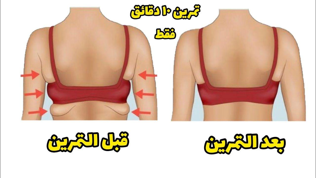 أفضل ٤ تمرينات لتخلص من دهون الظهر والنتيجة من أول أسبوع Youtube Health Diet Sports Bra Bra