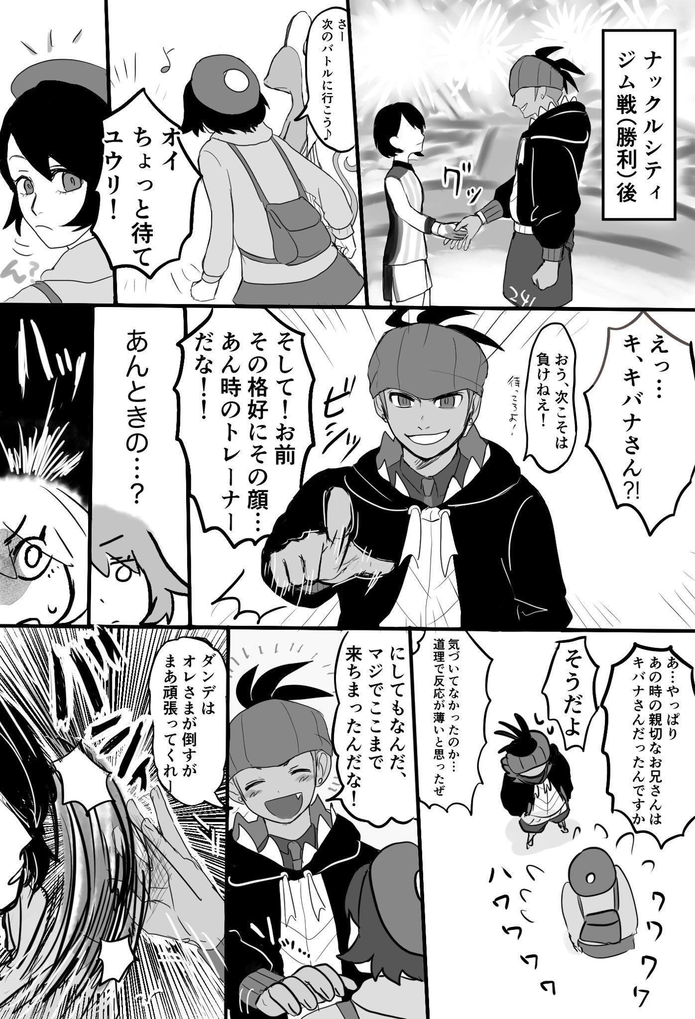 バナ ポケモン