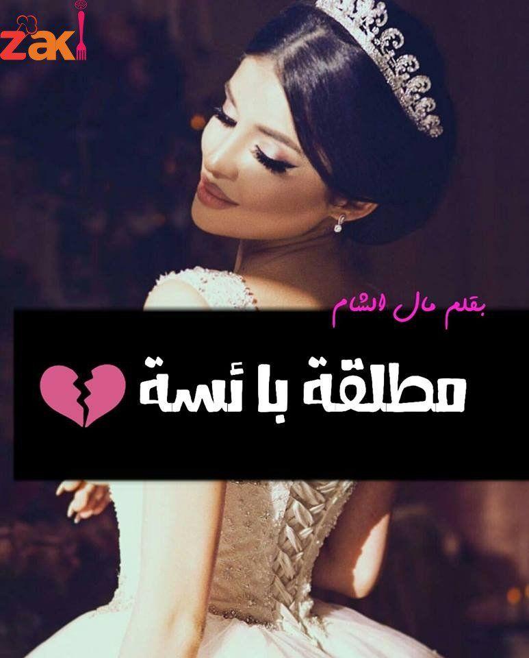 قصة الليلة مطلقة بائسة بقلم مال الشام زاكي Reading Movie Posters Movies