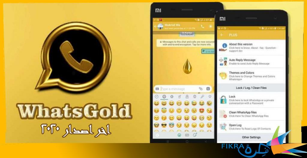 تنزيل واتس اب الذهبي 8 90 تحميل واتساب الذهبي 2020 احدث اصدار واتساب بلس ضد الحظر Download Whatsapp Messages Whatsapp Gold Color Locks