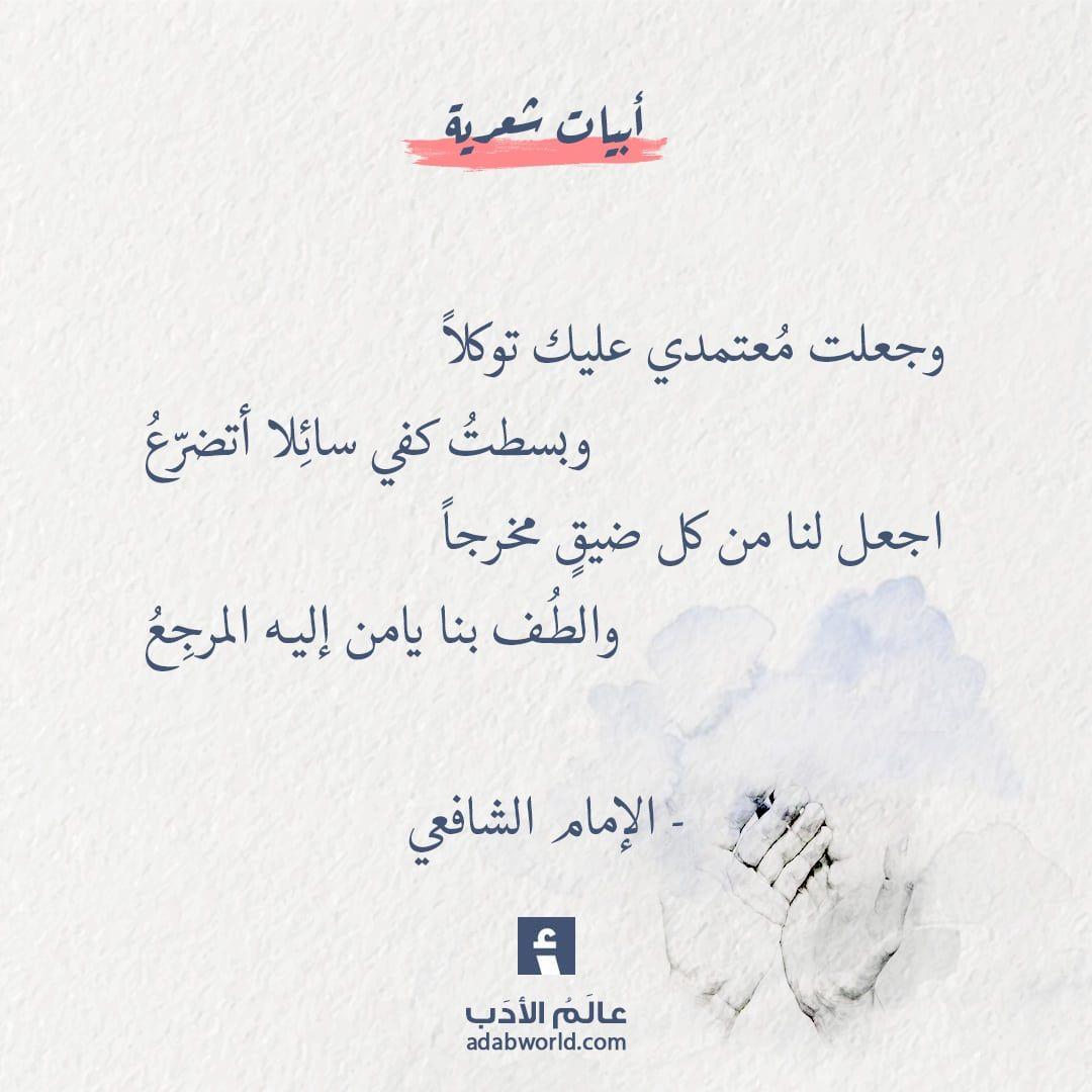شعر الإمام الشافعي اجعل لنا من كل ضيق مخرجا عالم الأدب Favorite Book Quotes Words Quotes Holy Quotes