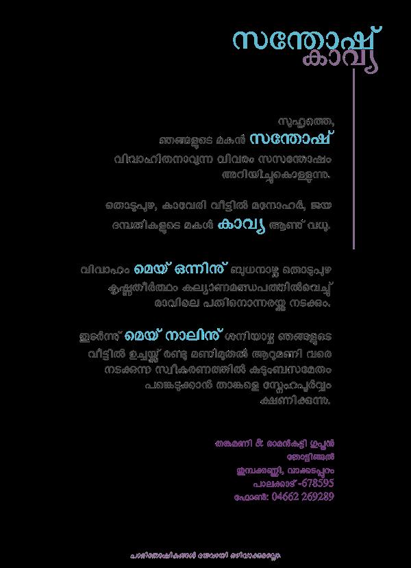 Minimal Typographic Malayalam Wedding Card On Behance Wedding Invitation Cards Wedding Invitation Wording Invitation Wording