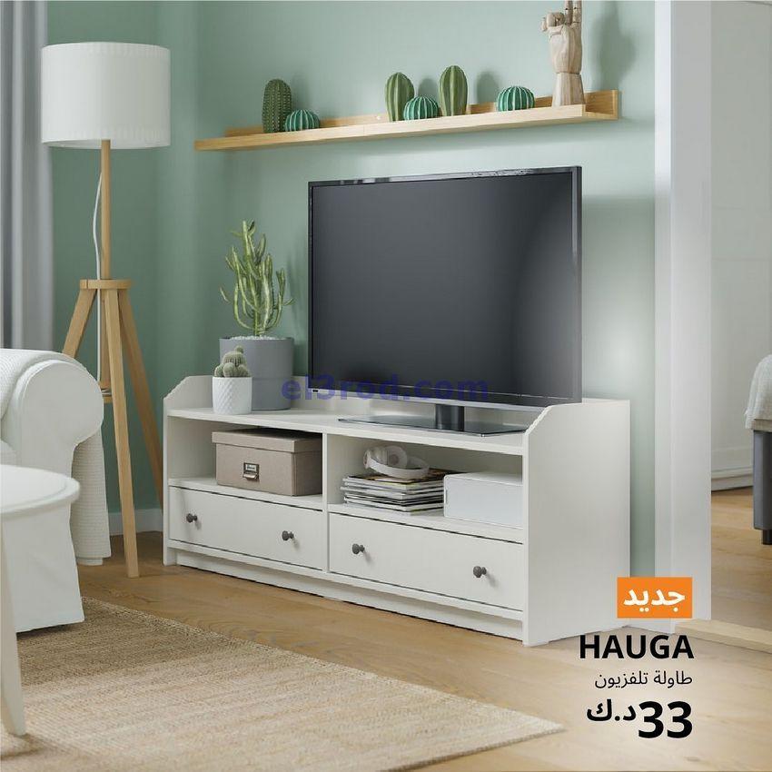 عروض ايكيا الكويت من 7 11 2020 Ikea Kuwait Ikea Flat Screen