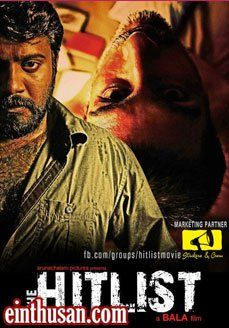 The Hit List Malayalam Movie Online Bala Dhruv And Aishwarya Devan Directed By Bala Music By Alphons Joseph 2012 En Movies Online Movies Movies Malayalam