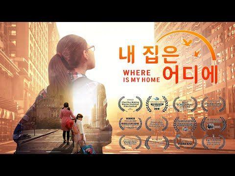 기독교 감동 영화 내 집은 어디에 하나님이 주신 행복한 집 한국어 더빙 2018 Youtube 영화 기독교 복음