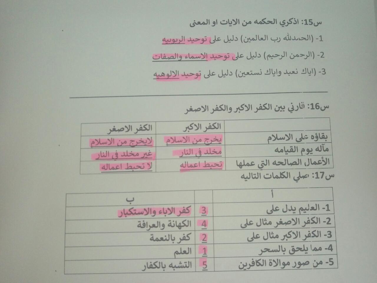 Pin By Jowanaalhoshan On Arabic Words Arabic Words Words Journal