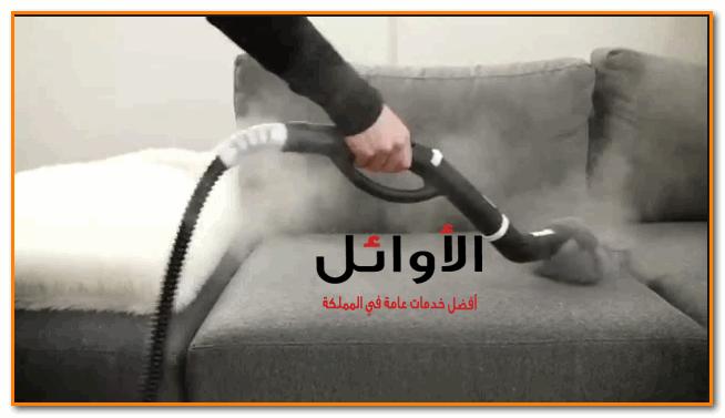 أفضل شركة تنظيف بالبخار بجدة هي شركة الاوائل عميلنا الكريم هل تحتاج إلي شركة تنظيف بالبخار ذات كفاءة عالية و بأرخص الأسعا Steam Cleaning Vacuum Vacuum Cleaner