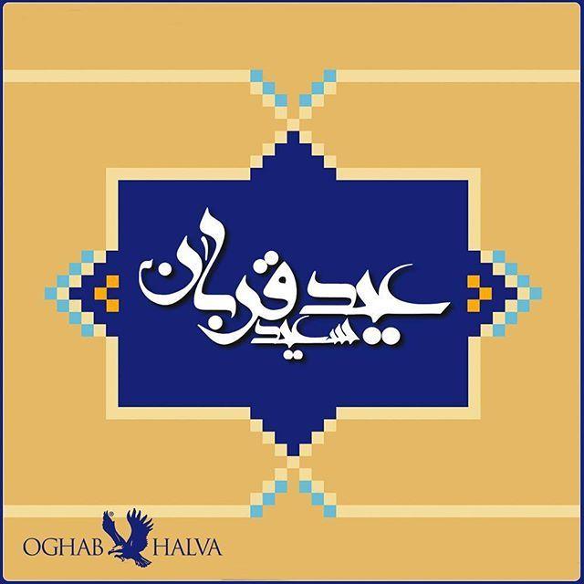 عیدتون مبارک از تعطیلات استفاده کنید و در مسابقه شرکت کنید فقط تا پایان این هفته فرصت دارین 😊 #کنجدانه