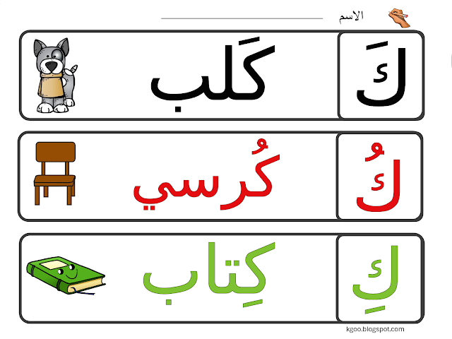 مدونة الحضانة مدونة الحضانة Arabic Alphabet For Kids Sight Word Worksheets Arabic Alphabet