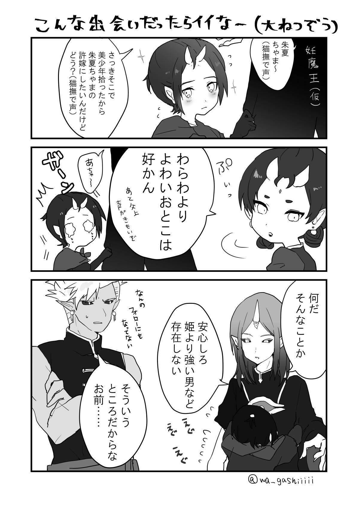 小説 サイド 妖怪 シャドウ ウォッチ