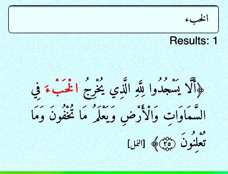 الخ ب ء وحيدة الذي يخرج الخبء في السماوات والأرض النمل ٢٥ Calligraphy Arabic Calligraphy