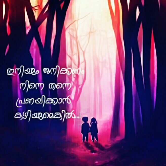 Malayalam Love Quotes Malayalam Pinterest Love Quotes Quotes
