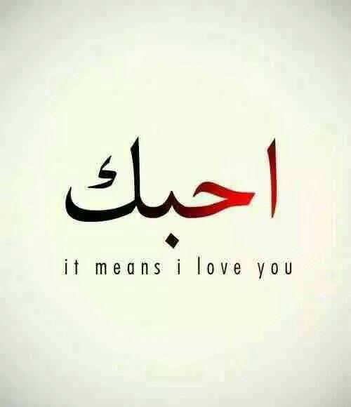 Ich Liebe Dich Arabisch Frau Zu Mann Schrift