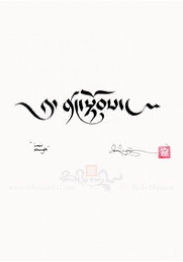 Inner Strength Ornate Drutsa Script With Heading Ink Pinterest