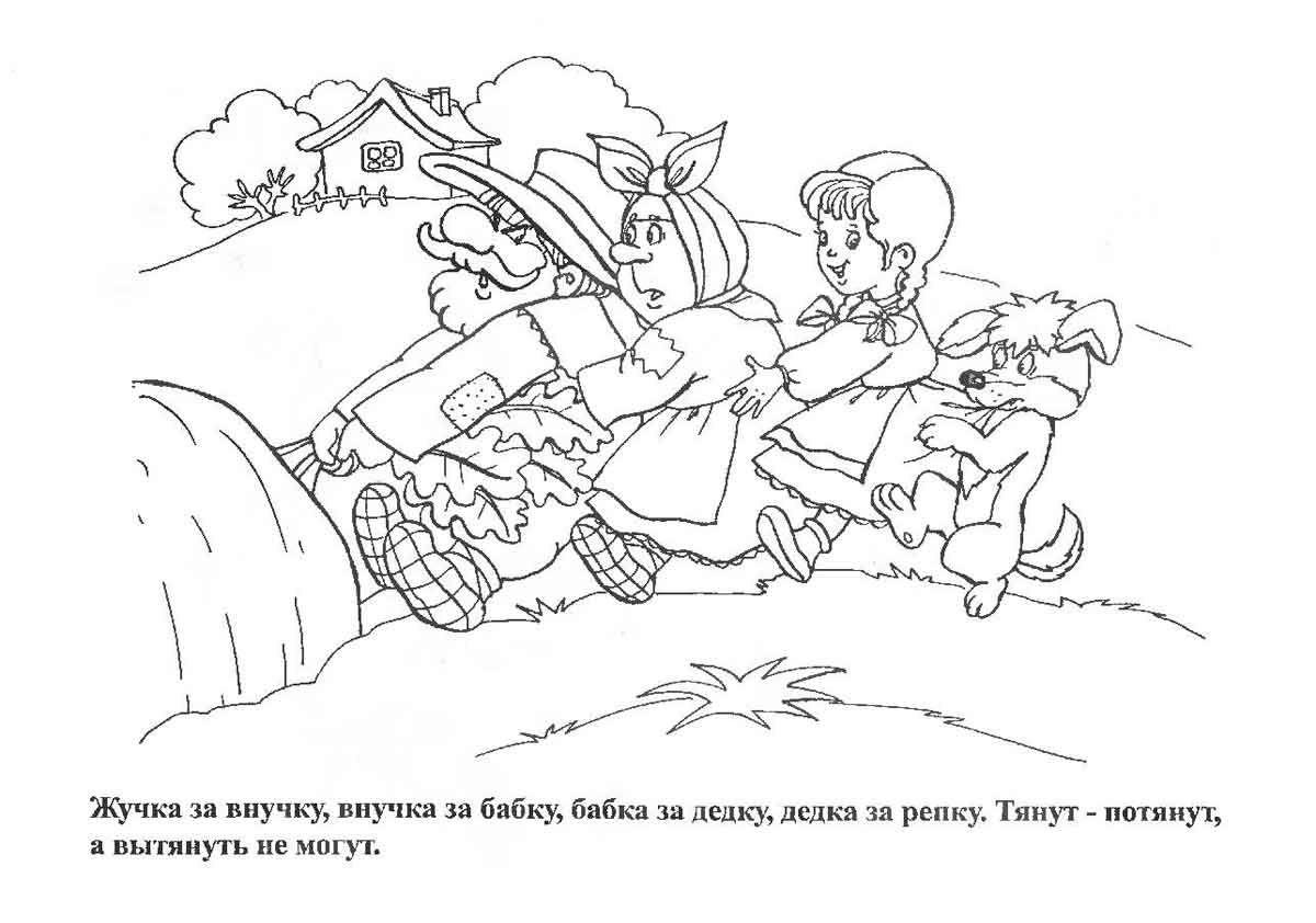 раскраска сказка репка детские раскраски распечатать