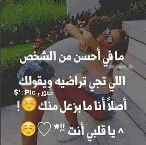 ذوله هم احسن الناس Friends Quotes Love You Best Friend Funny Arabic Quotes