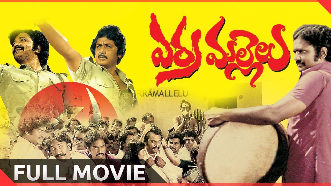 Erra Mallelu Telugu Full Length Movie Movies, Viral