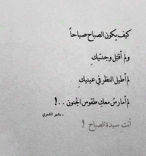 Pin By Masroori On صباحات ها Funny Arabic Quotes Motivational Quotes For Working Out Love Quotes Wallpaper