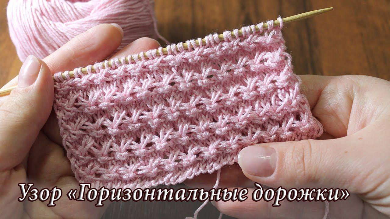 Узор «Горизонтальные дорожки» спицами, видео   Horizontal tracks knittin...