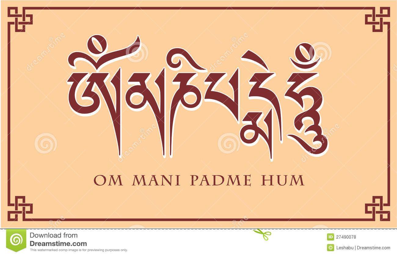 Mantra Om Mani Padme Hum Om Mani Padme Hum Padme Mantras