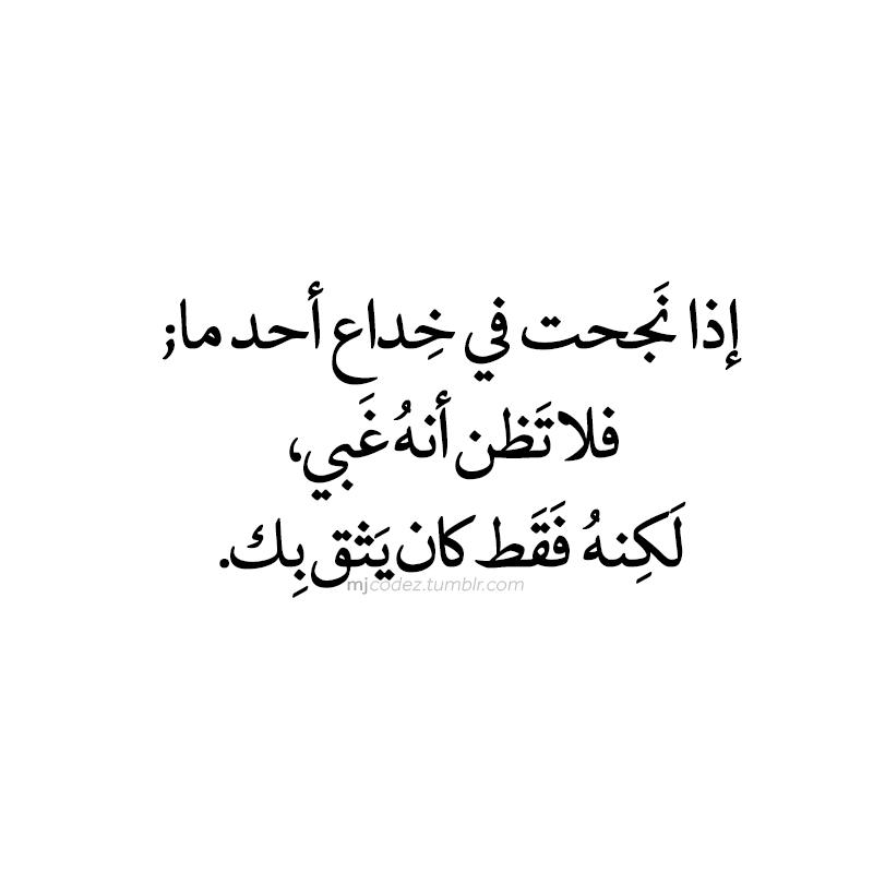 Immagine Scoperto Da Muhammadj Scopri E Salva Immagini E Video Anche Tu Su We Heart It Words Quotes Life Quotes Proverbs Quotes