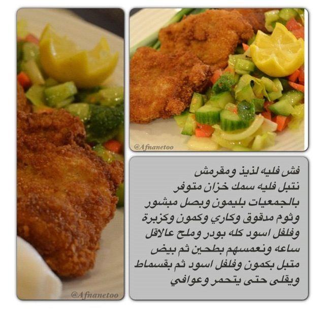 Afnanetoo Fish With Bread Crumbs Food And Drink Arabian Food Food