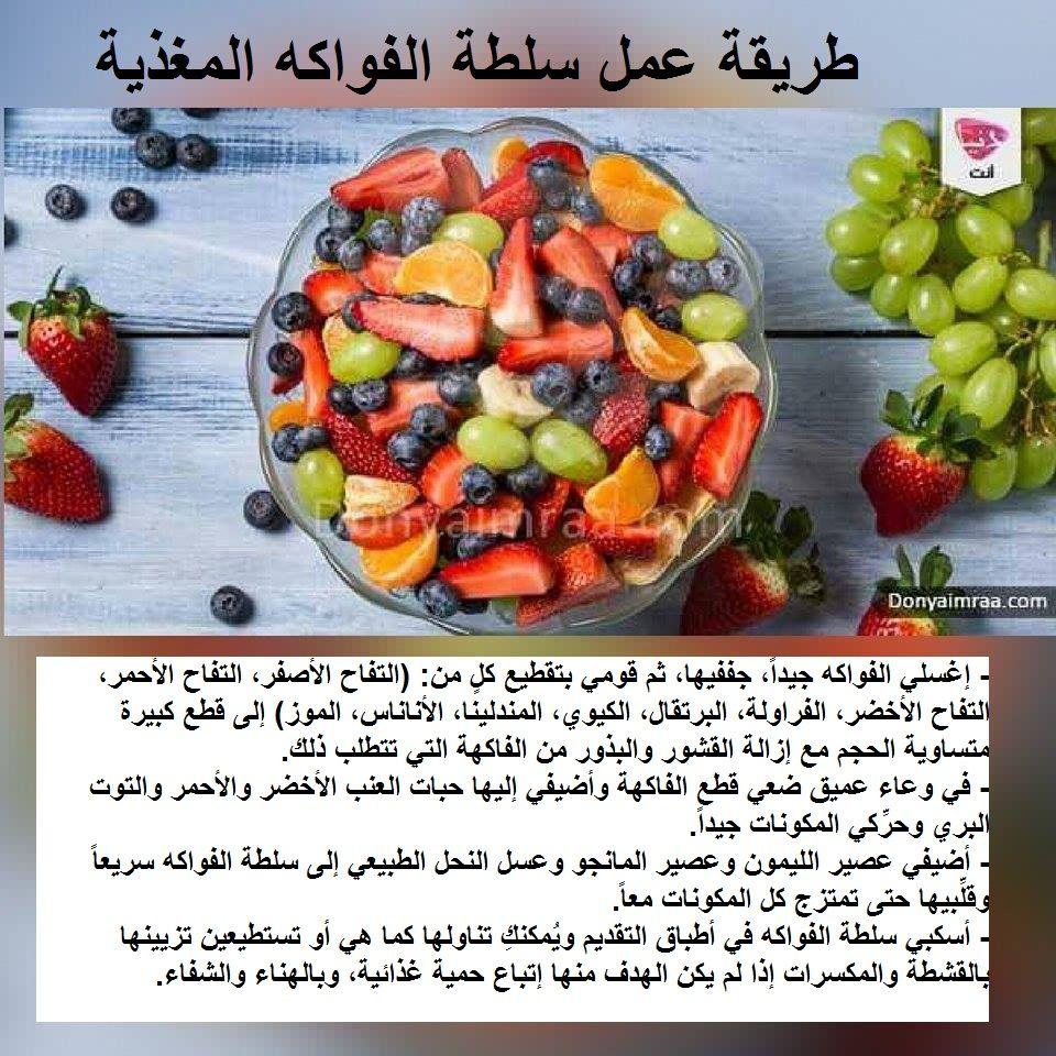 إليكم طريقة عمل سلطة الفواكه كطبق تحلية لذيذ وجميل على الرابط التالي مكونات سلطة الفواكه حبة تفاح أصفر حبة تفاح أحمر ح Recipes Cooking Food And Drink